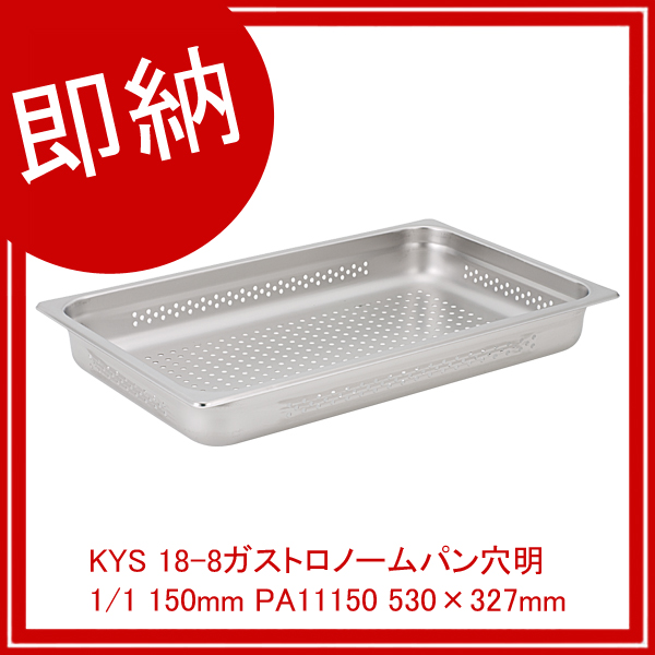 【まとめ買い10個セット品】 KYS 18-8ガストロノームパン穴明 1/1 150mm PA11150 530×327mm 【メイチョー】