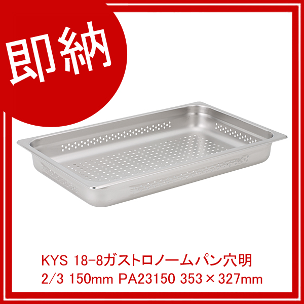 【まとめ買い10個セット品】 KYS 18-8ガストロノームパン穴明 2/3 150mm PA23150 353×327mm 【メイチョー】