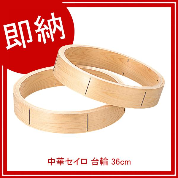 【即納】【まとめ買い10個セット品】 中華セイロ 台輪 36cm 【メイチョー】