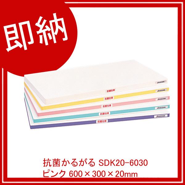 【即納】 抗菌かるがる SDK20-6030 ピンク 600×300×20mm 【メイチョー】