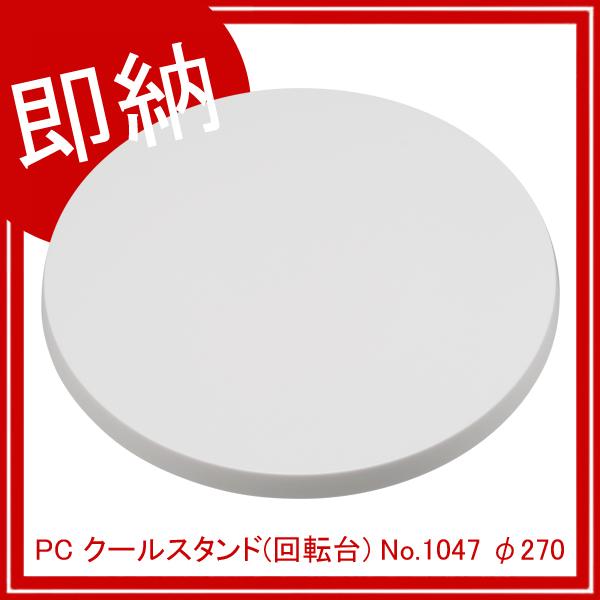 【まとめ買い10個セット品】 PC クールスタンド(回転台) No.1047 φ270 【メイチョー】