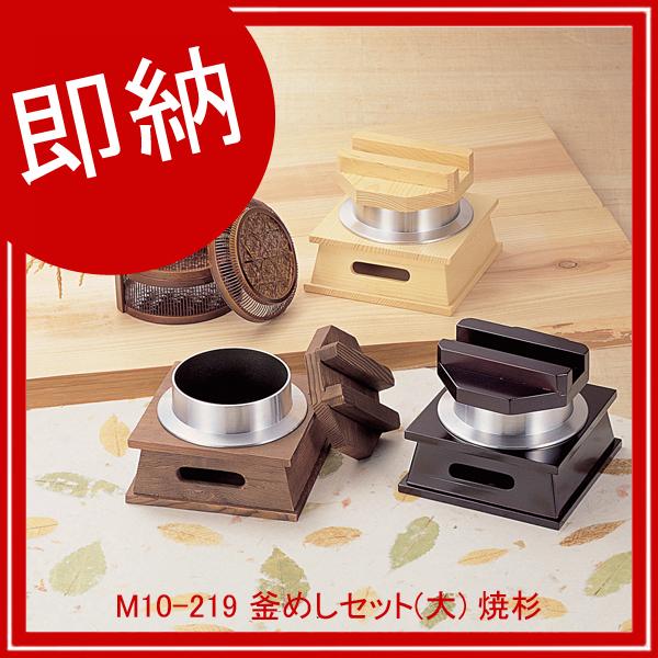 【即納】【まとめ買い10個セット品】 M10-219 釜めしセット(大) 焼杉 【メイチョー】