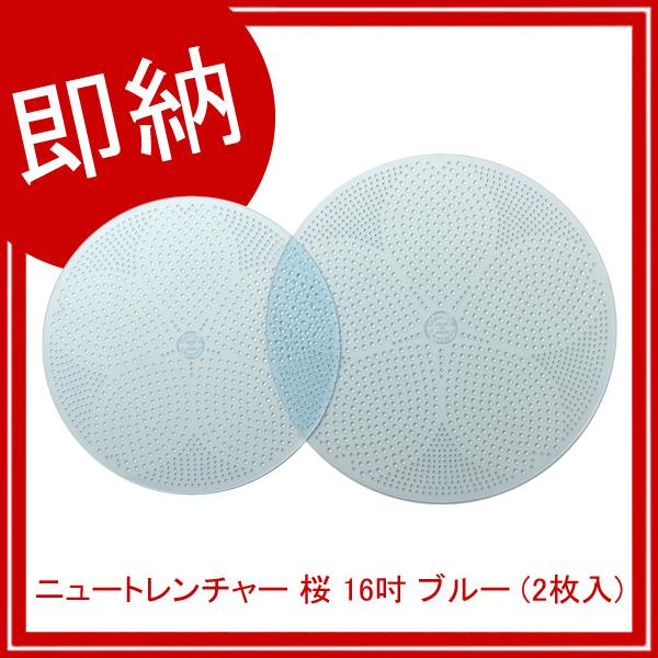 【即納】【まとめ買い10個セット品】 ニュートレンチャー 桜 16吋 ブルー (2枚入) 【メイチョー】