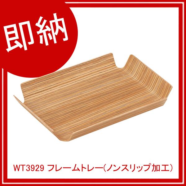 【即納】【まとめ買い10個セット品】 WT3929 フレームトレー(ノンスリップ加工) 【メイチョー】