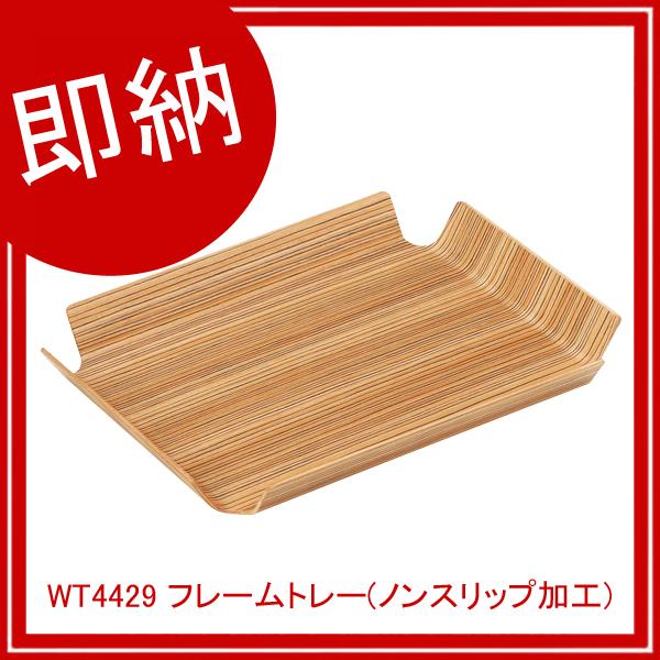 【即納】【まとめ買い10個セット品】 WT4429 フレームトレー(ノンスリップ加工) 【メイチョー】