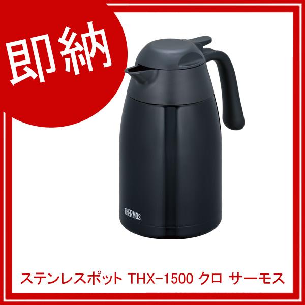 【即納】【まとめ買い10個セット品】 ステンレスポット THX-1500 クロ サーモス 【メイチョー】