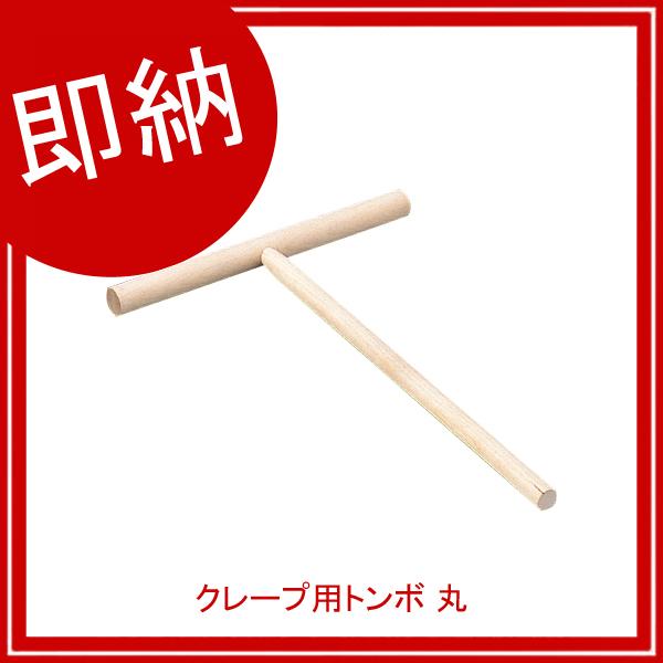 【即納】【まとめ買い10個セット品】 クレープ用トンボ 丸 【メイチョー】