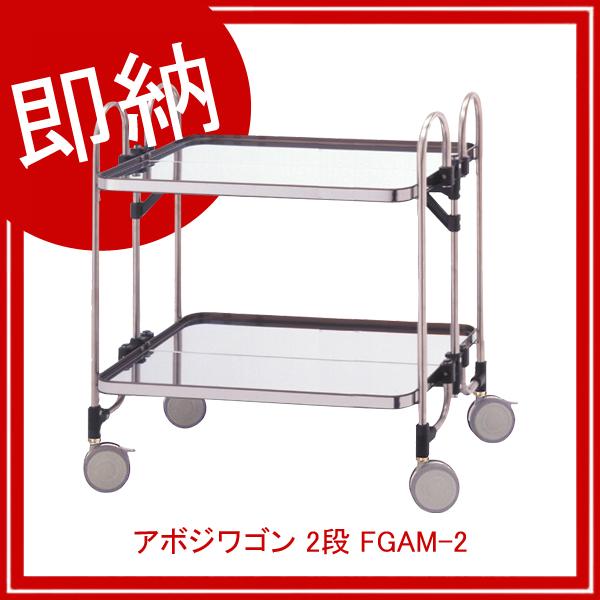 【即納】 アボジワゴン 2段 FGAM-2 【メイチョー】