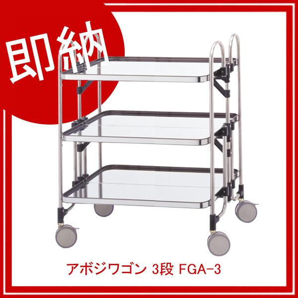 【即納】 アボジワゴン 3段 FGA-3 【メイチョー】