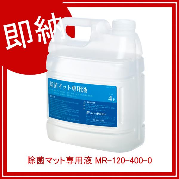 【即納】【まとめ買い10個セット品】 除菌マット専用液 MR-120-400-0 【メイチョー】