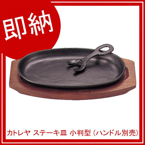 【まとめ買い10個セット品】 カトレヤ ステーキ皿 小判型 (ハンドル別売) 【メイチョー】