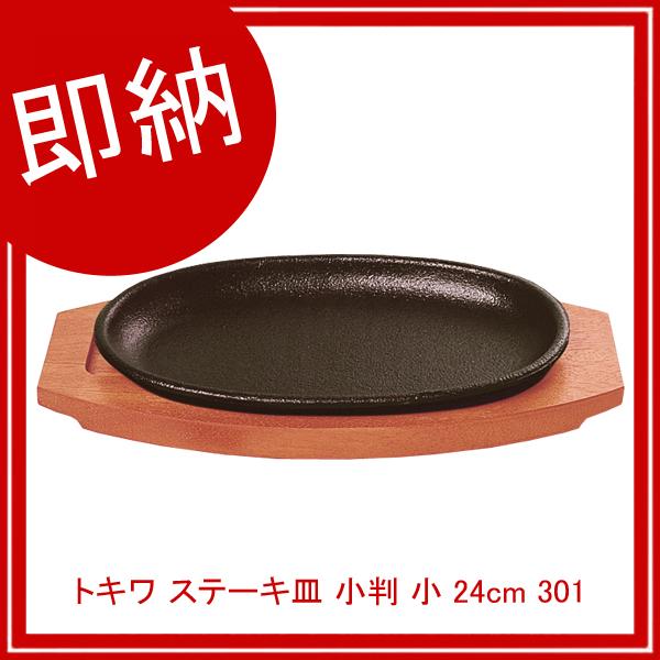 【即納】【まとめ買い10個セット品】 トキワ ステーキ皿 小判 小 24cm 301 【メイチョー】