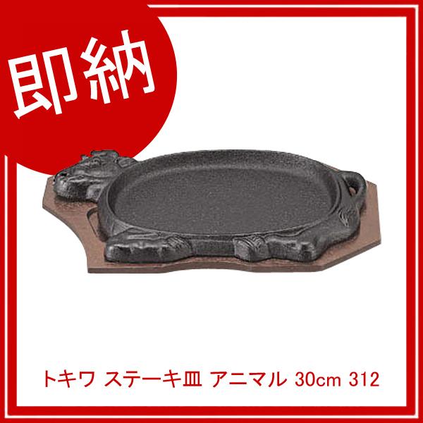 【即納】【まとめ買い10個セット品】 トキワ ステーキ皿 アニマル 30cm 312 【メイチョー】