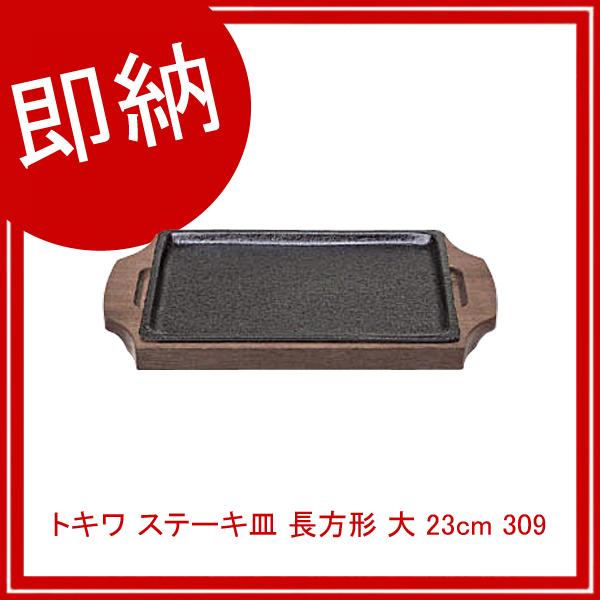 【即納】【まとめ買い10個セット品】 トキワ ステーキ皿 長方形 大 23cm 309 【メイチョー】