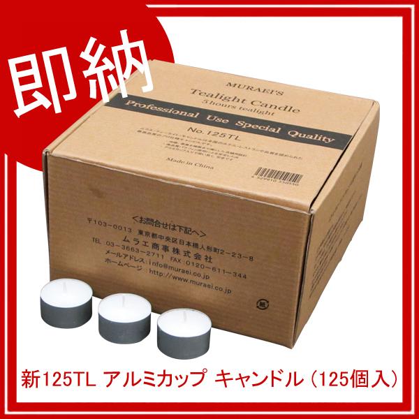 【即納】【まとめ買い10個セット品】 新125TL アルミカップ キャンドル (125個入) 【メイチョー】