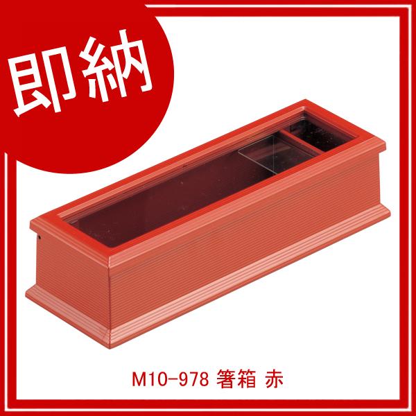 【即納】【まとめ買い10個セット品】 M10-978 箸箱 赤 【メイチョー】