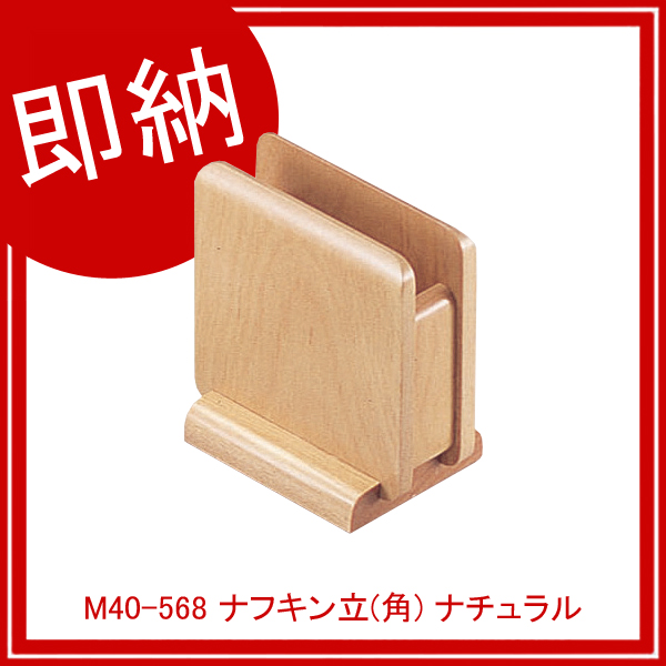 【即納】【まとめ買い10個セット品】 M40-568 ナフキン立(角) ナチュラル 【メイチョー】