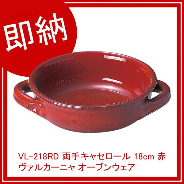【即納】【まとめ買い10個セット品】 VL-218RD 両手キャセロール 18cm 赤 ヴァルカーニャ オーブンウェア 【メイチョー】