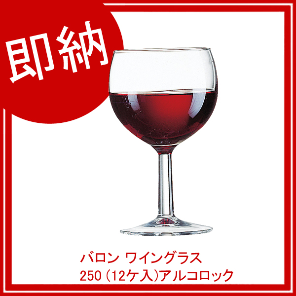 【まとめ買い10個セット品】 【即納】 バロン ワイングラス 250 (12ケ入) アルコロック 11936 (F) 【メイチョー】