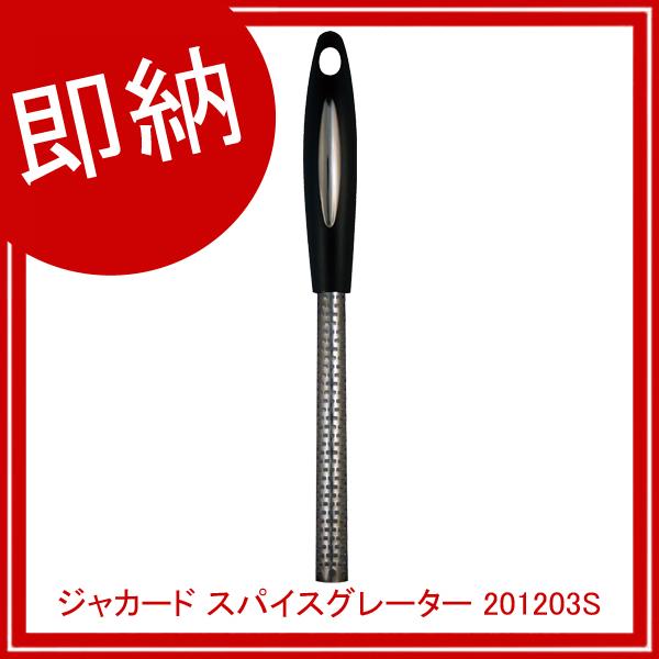 【まとめ買い10個セット品】 ジャカード スパイスグレーター 201203S 【メイチョー】