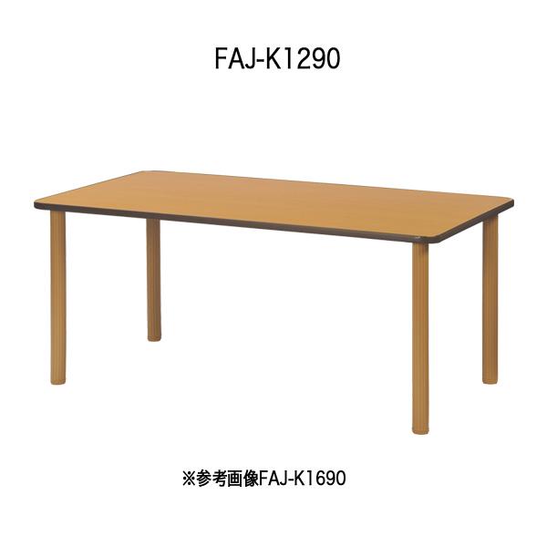 ハイアジャスターテーブル〔ナチュラル〕 FAJ-K1290【 テーブル 食堂用テーブル ダイニングテーブル 木製 】【受注生産品】【メーカー直送品/代引決済不可】【 メーカー直送/後払い決済不可 】
