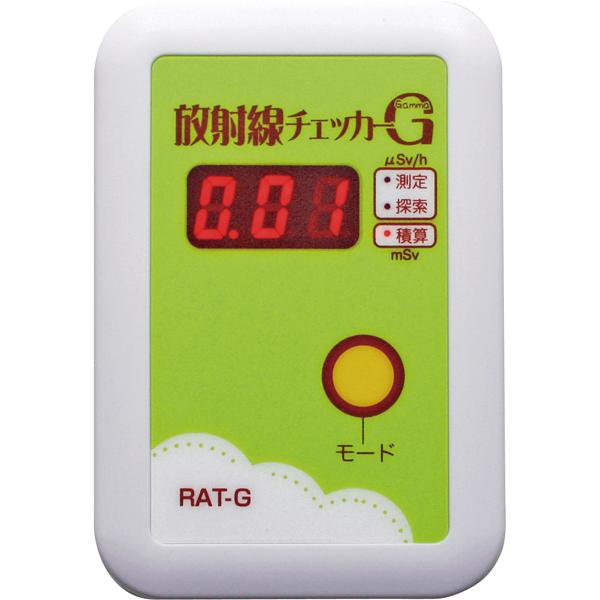 放射線チェッカーG RAT-G 【メイチョー】