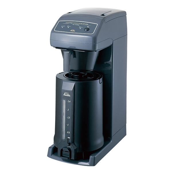 カリタ 業務用コーヒーマシン ET-350 【メイチョー】