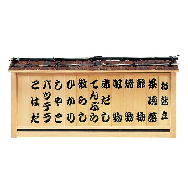 屋根付メニュー額(13枚入) 【メイチョー】