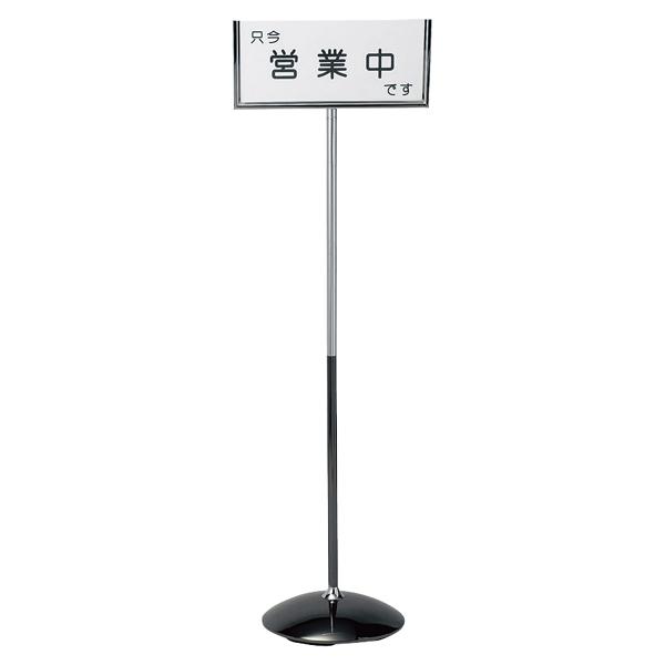 店頭サイン SS-221 【メイチョー】