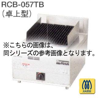 マルゼン NEWパワークックチャーブロイラー RCB-066TB 600×600×300 メイチョー【 メーカー直送/後払い決済不可 】