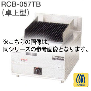 マルゼン NEWパワークックチャーブロイラー RCB-067TB 600×750×300 メイチョー【 メーカー直送/後払い決済不可 】