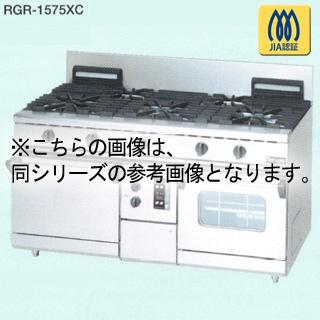マルゼン NEWパワークックガスレンジ RGR-1563XC 1500×600×800 メイチョー【 メーカー直送/後払い決済不可 】
