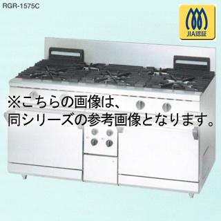 マルゼン NEWパワークックガスレンジ RGR-1573C 1500×750×800 メイチョー【 メーカー直送/後払い決済不可 】