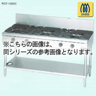 マルゼン NEWパワークックガステーブル RGT-1563C 1500×600×800 メイチョー【 メーカー直送/後払い決済不可 】