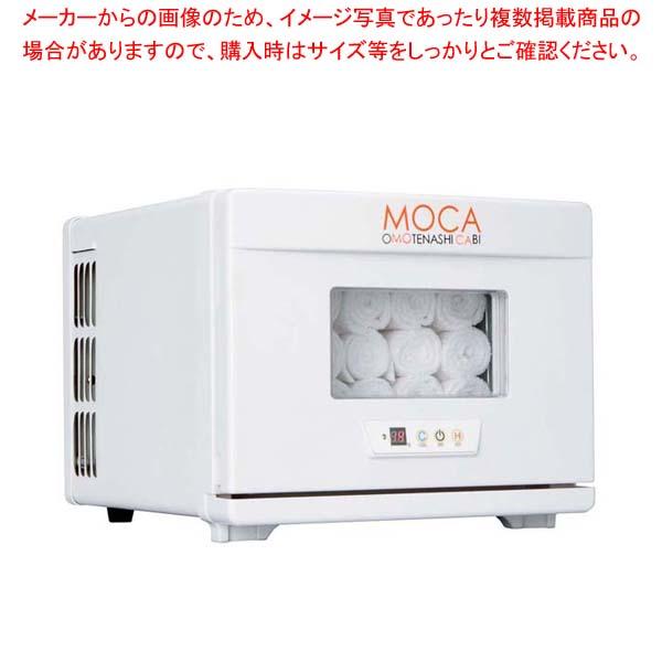 温冷庫 MOCA CHC-8F【 冷温機器 】 【メイチョー】