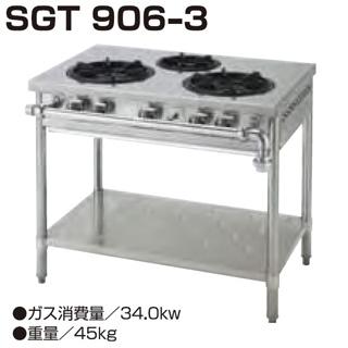 ガステーブル SGT906-3 メイチョー