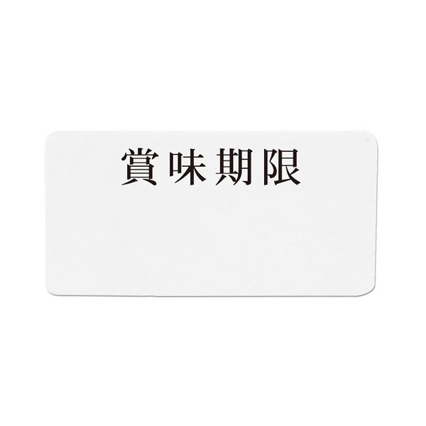 smj-007062243 タックラベル No.767賞味12×24 入手困難 高い素材 300片 メイチョー 1束