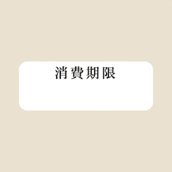 smj-007062288 日本全国 送料無料 タックラベル No.791 再入荷 予約販売 1束 メイチョー 消費12×33