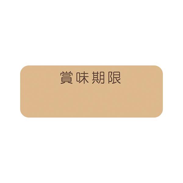 smj-007062292 タックラベル No.795 賞味 未晒 12×33 日本製 毎週更新 メイチョー 1束
