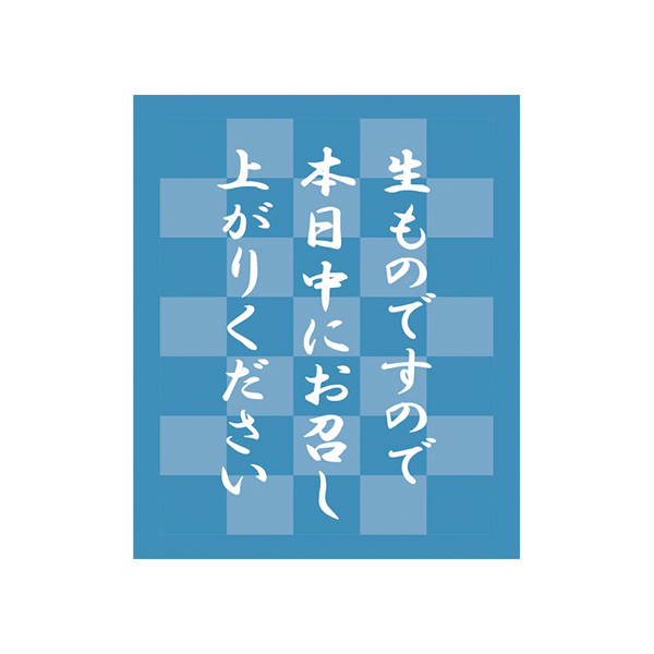 正規品スーパーSALE×店内全品キャンペーン smj-007062299 タックラベル No.802 生もの水色 メイチョー 正規逆輸入品 1束 30×25