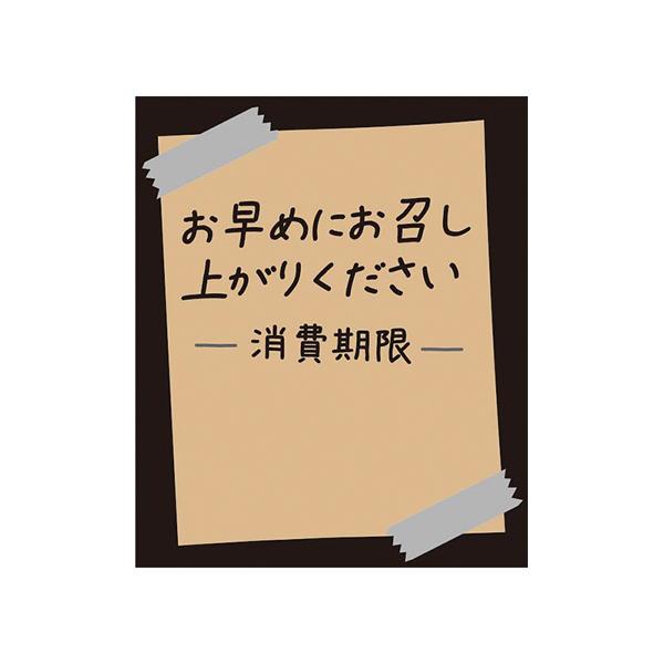 smj-007062301 タックラベル No.804お早めに未晒30×25 最安値 メイチョー 1束 驚きの値段