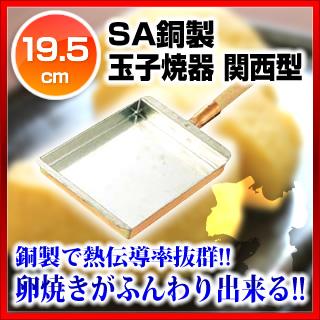『 玉子焼 銅 』業務用 SA銅製 玉子焼器 関西型 19.5cm
