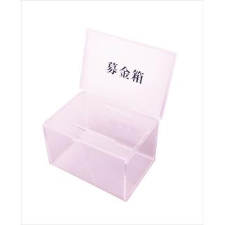 【まとめ買い10個セット品】アクリル 募金箱 CR592901 【 業務用 】 メイチョー