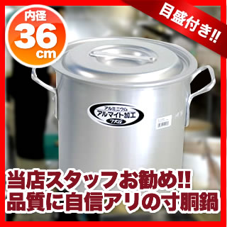 【まとめ買い10個セット品】寸胴鍋 アルミ 目盛付 36cm メイチョー