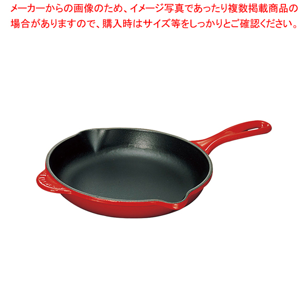 『 フライパン 』スキレット ル・クルーゼ スキレット20124-20 チェリーレッド IH対応正規日本仕様