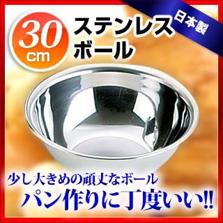 【まとめ買い10個セット品】(F)業務用 18-0ボール 30cm メイチョー