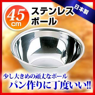 【まとめ買い10個セット品】(F)業務用 18-0ボール 45cm メイチョー