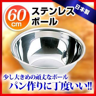 【まとめ買い10個セット品】(F)業務用 18-0ボール 60cm メイチョー