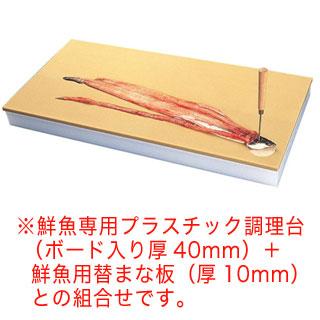 『 まな板 業務用鮮魚専用 750mm 』鮮魚[生魚加工]専用プラスチックまな板 5号A 750×380mm【 メーカー直送/代引不可 】