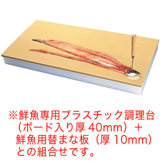 『 まな板 業務用 鮮魚専用 1000mm 』鮮魚[生魚加工]専用プラスチックまな板 10号 1000×450mm【 メーカー直送/代引不可 】